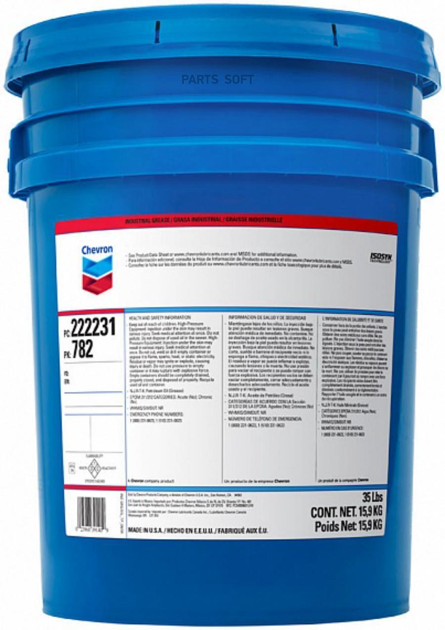 DELO GEAR LUBRICANT ESI SAE 85W-140 15,9 кг.