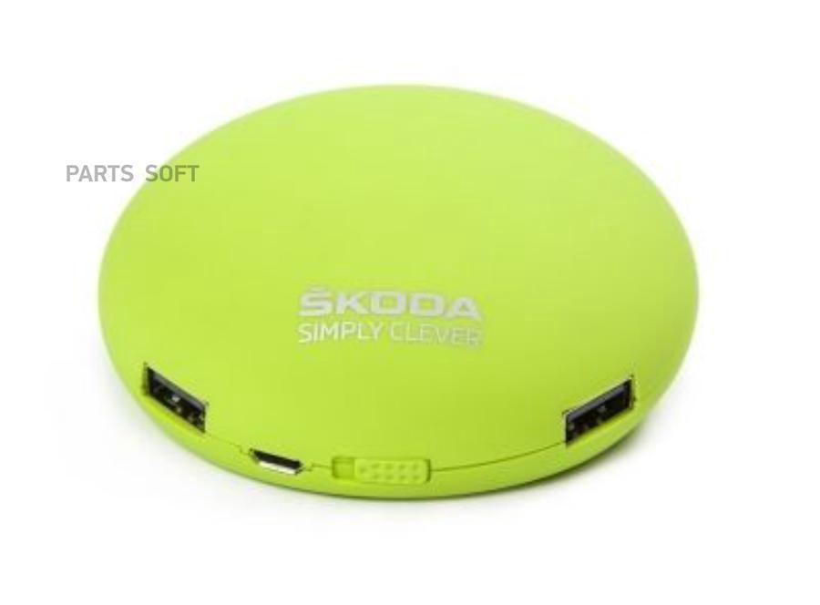 Портативный аккумулятор-зарядное устройство Skoda Portable Recharger Green