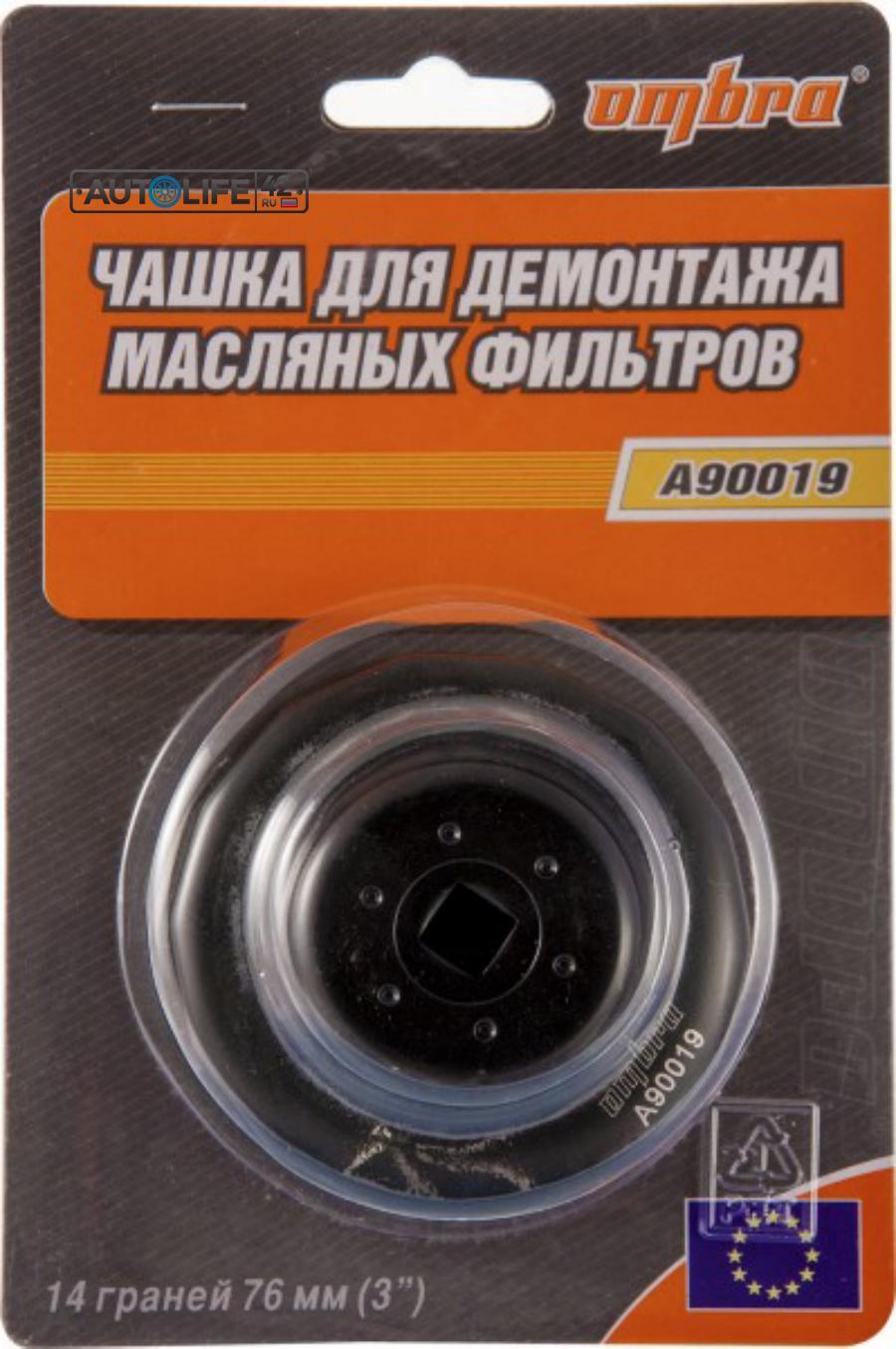 Съемник масляных фильтров чашка 76/14 черный
