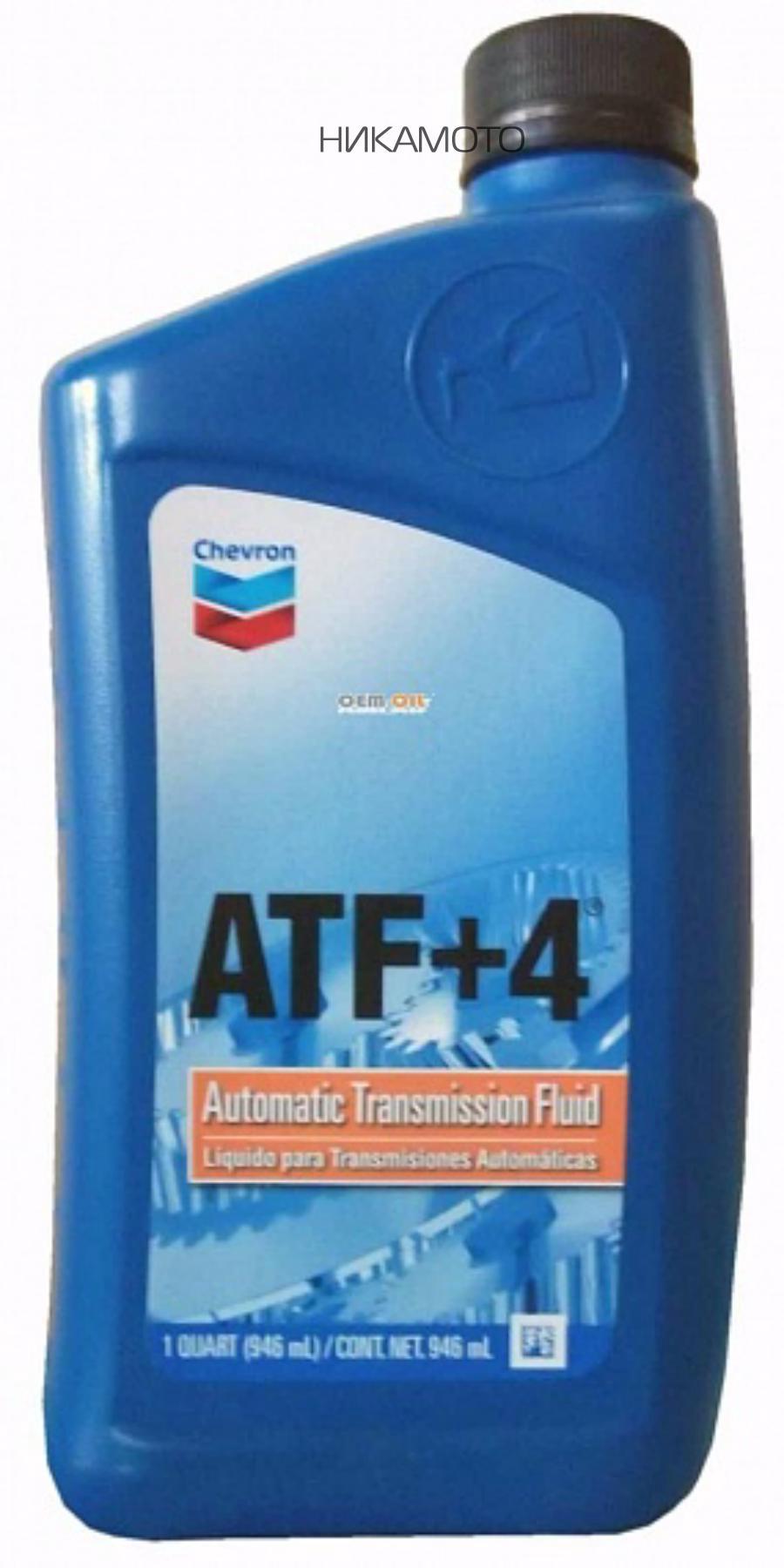 CHEVRON ATF +4 0.946л