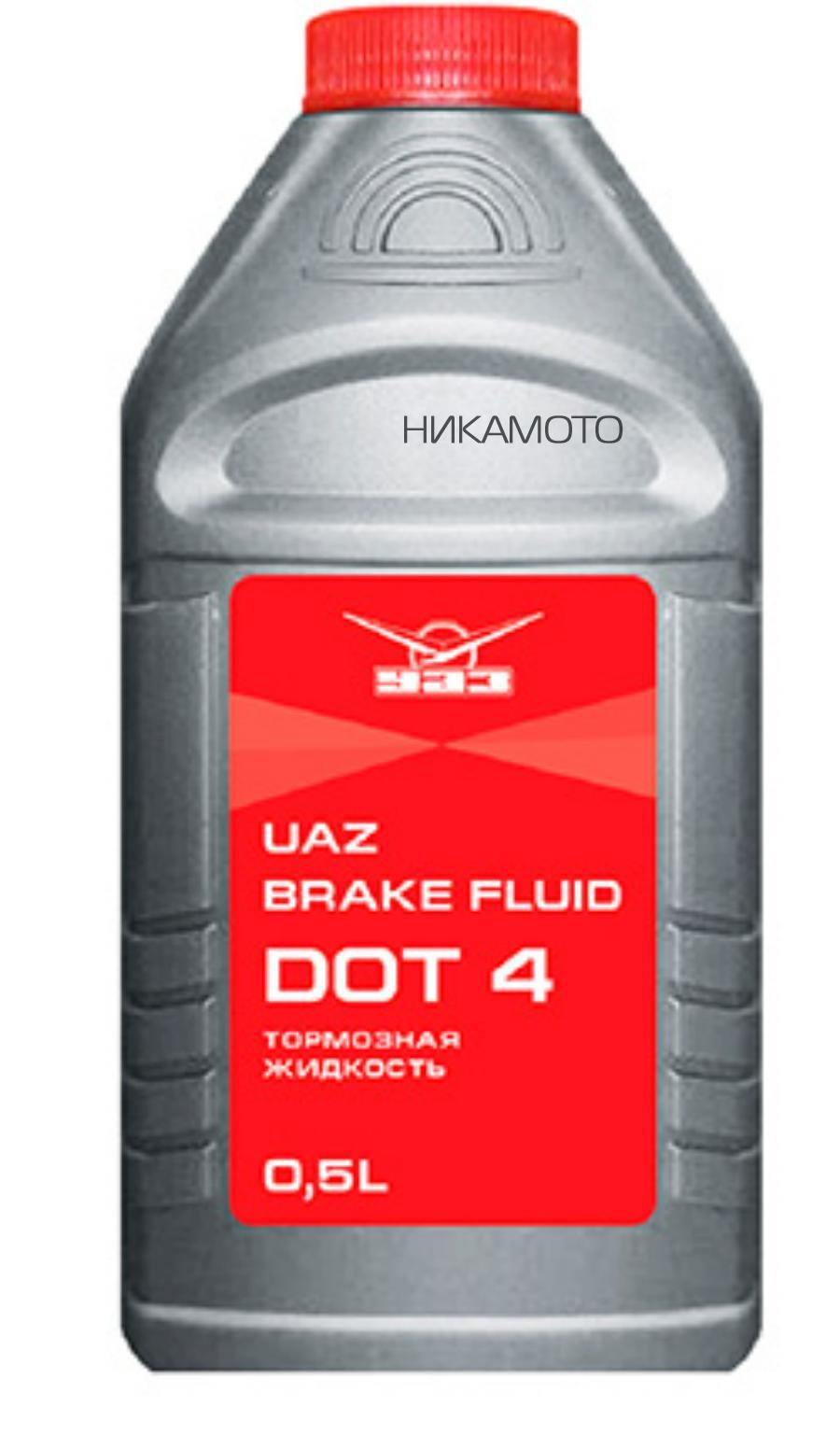 Тормозная жидкость UAZ DOT-4 0,5л.