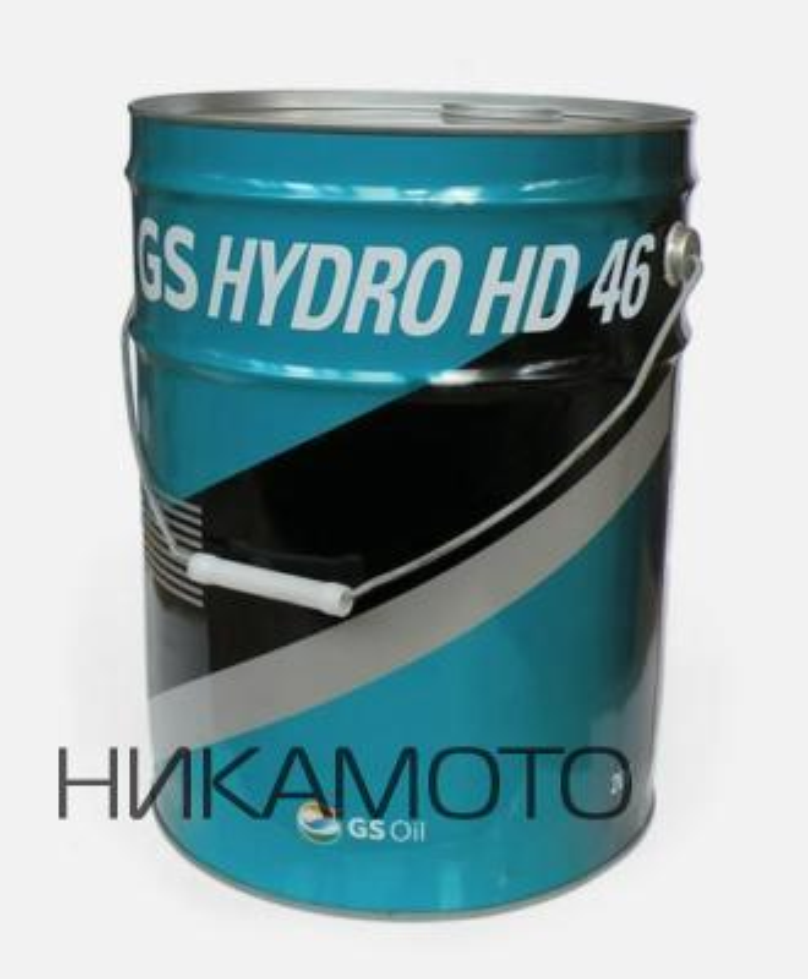 Гидравлическое масло GS HYDRO HD 46