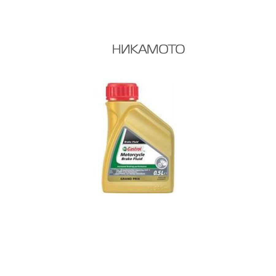 Жидкость тормозная dot 4, 'Motorcycle Brake Fluid', '0,5л