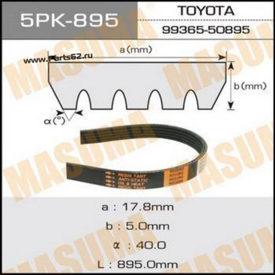 Ремень ручейковый 5PK- 895