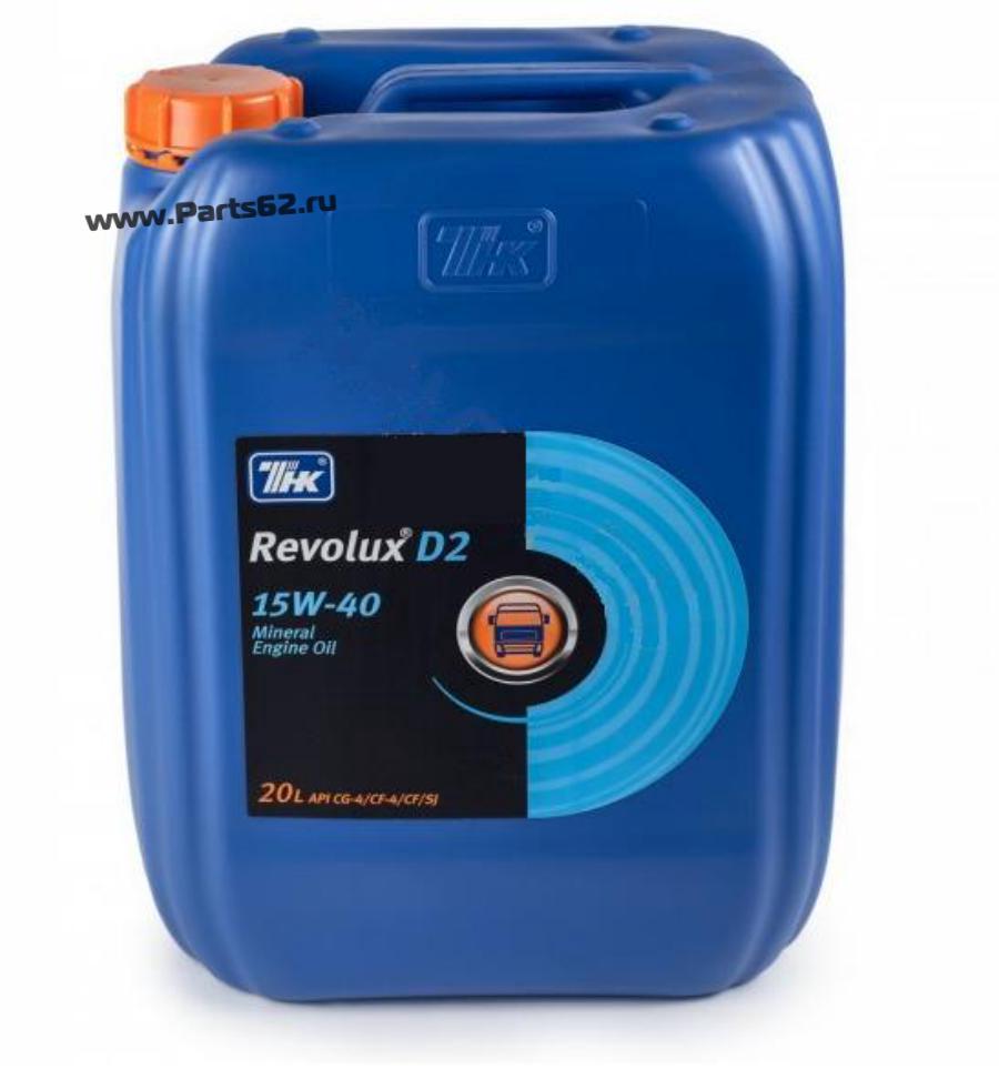 Масло моторное минеральное Revolux D2 15W-40, 20л