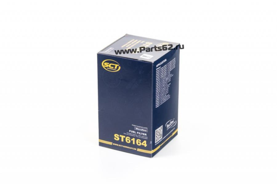 Топливный фильтр   ST 6164