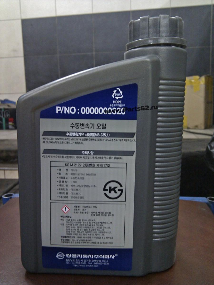 Масло трансмиссионное полусинтетическое Manual T/M Oil, 1л