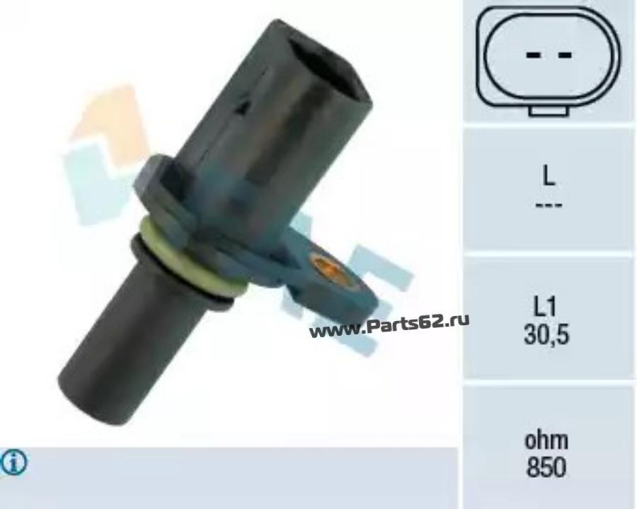 Датчик импульсов; Датчик частоты вращения, управление двигателем