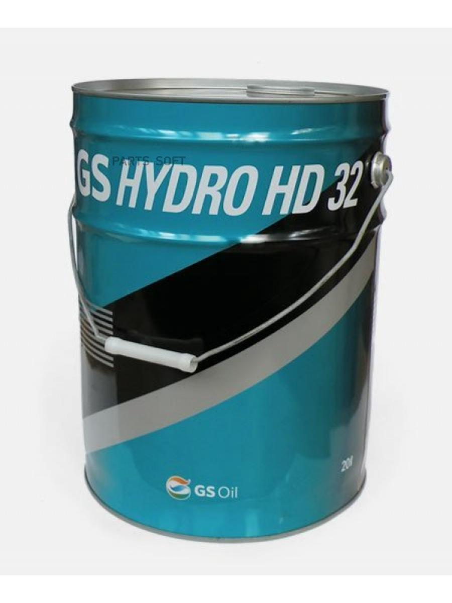 Гидравлическое масло GS HYDRO HD 32