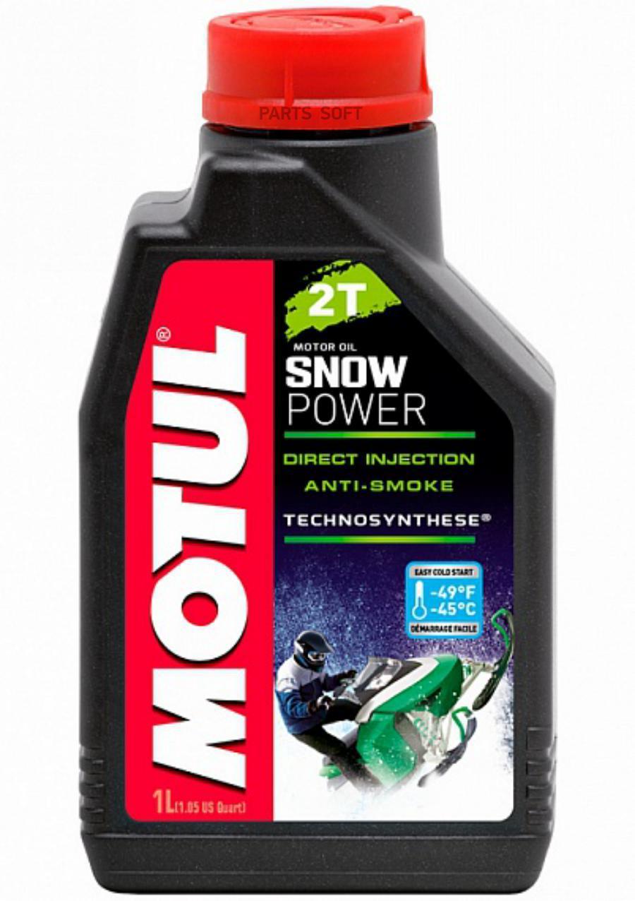 Масло моторное полусинтетическое Snowpower 2T, 1л