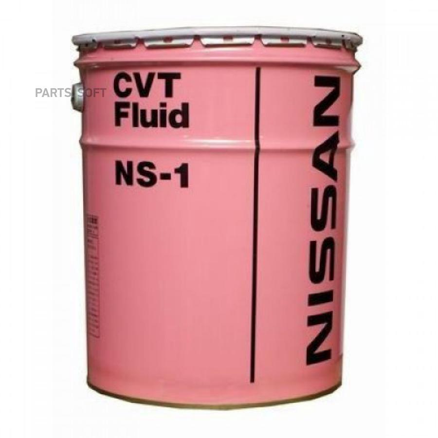 Масло трансм. Nissan CVT FLuid NS1 (20л)