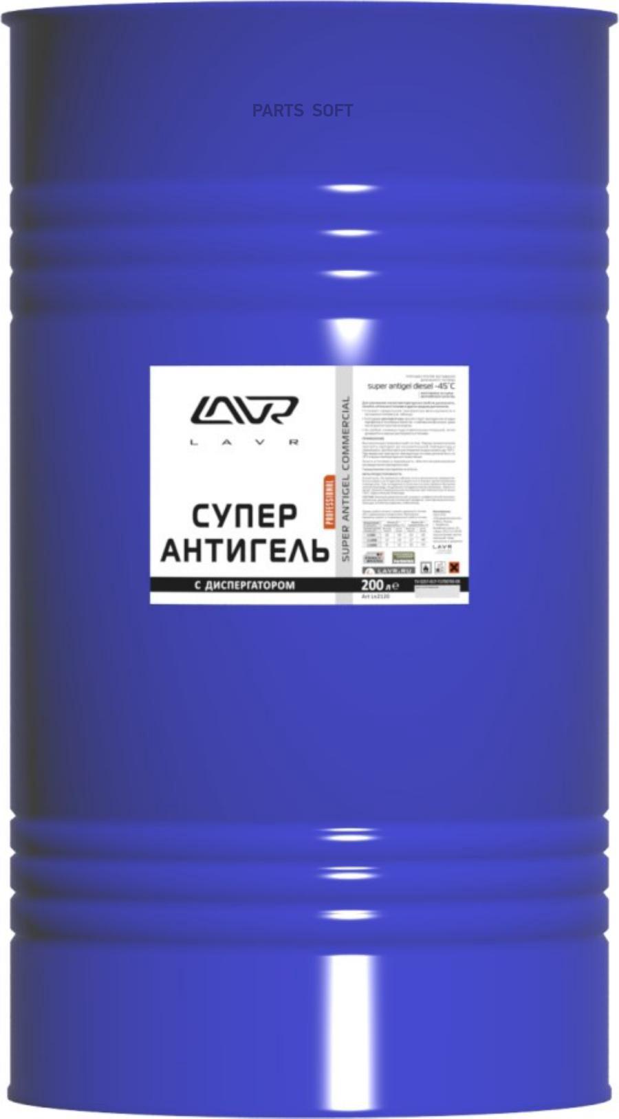 Суперантигель присадка в дизельное топливо LAVR Super Antigel Commercial, 200л