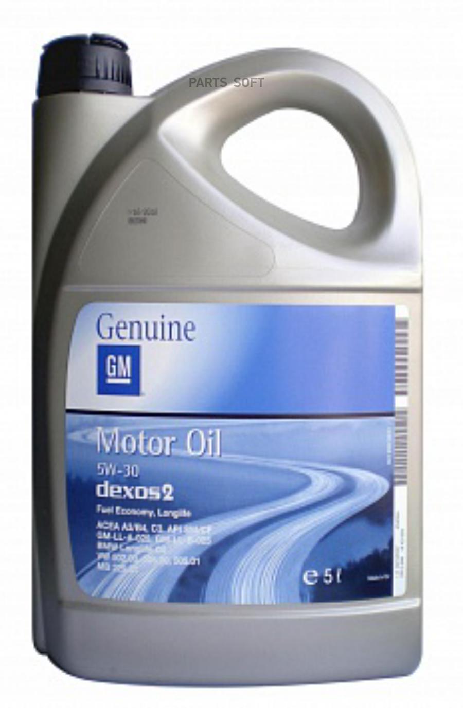 Масло моторное синтетическое Dexos 2 5W-30, 5л