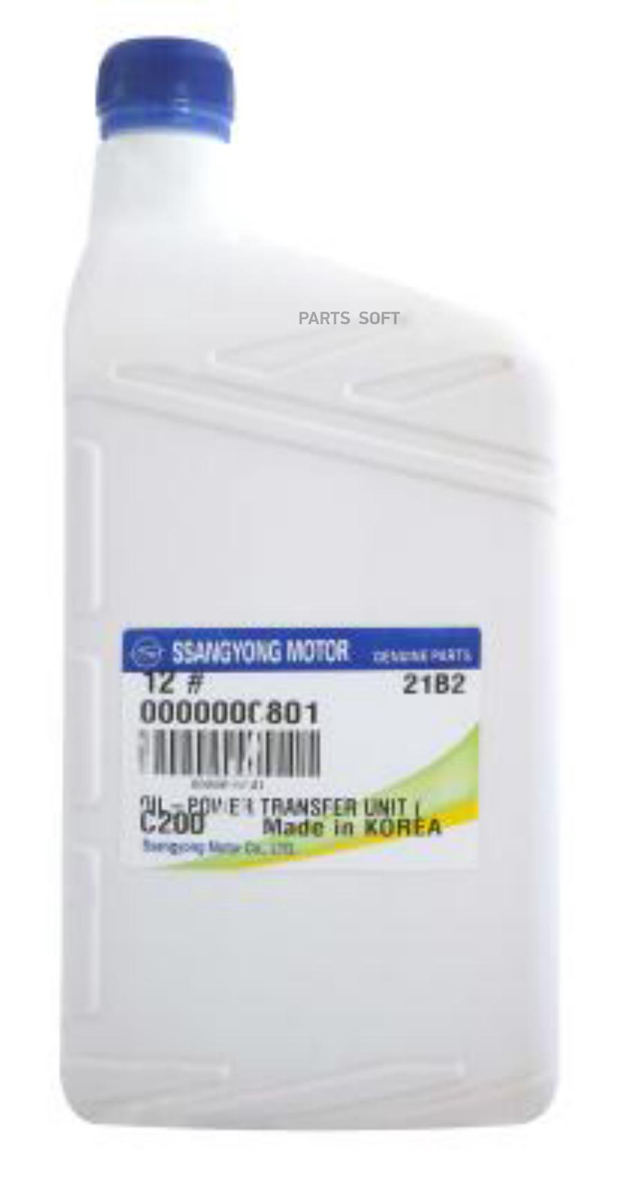 Трансмиссионное масло SsangYong PTU AWD   1л.