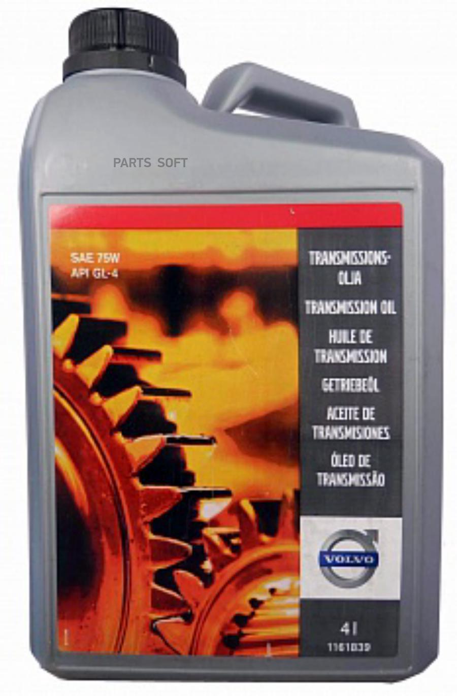 Масло трансмиссионное Transmission Oil 75W, 4л