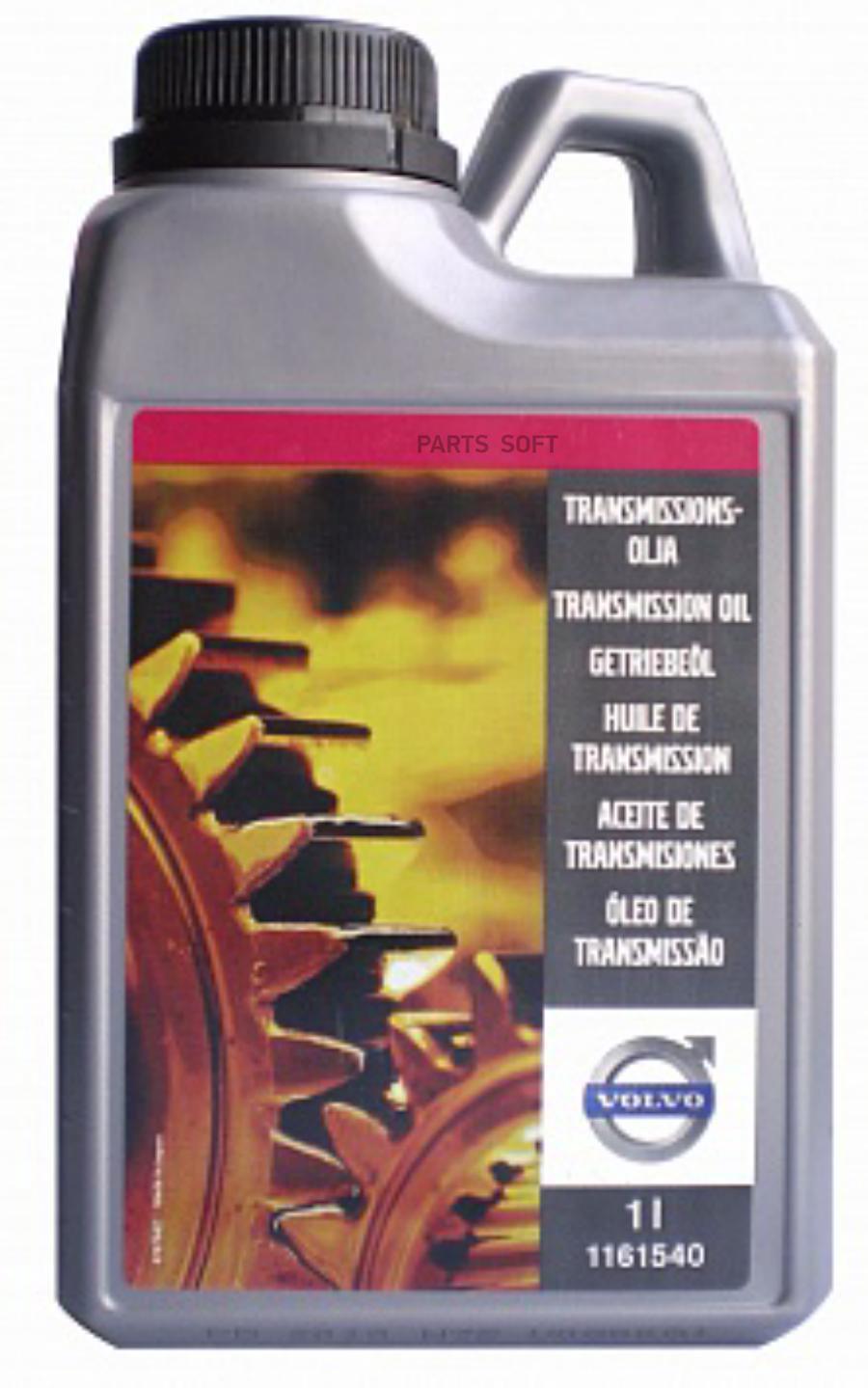 Масло трансмиссионное Transmission Oil, 1л