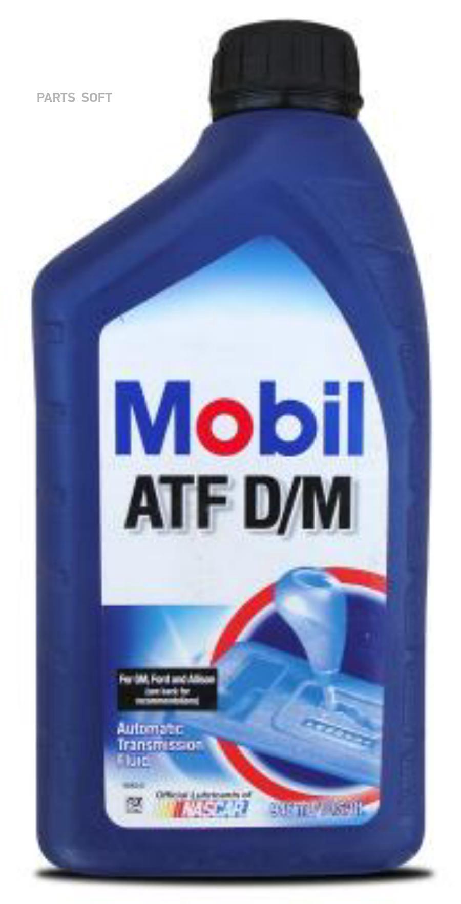 """Масло трансмиссионное """"ATF DEXRON-III/Mercon"""", 0.946л"""