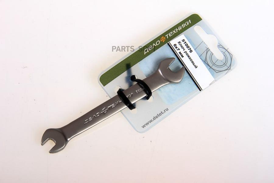 Ключ рожковый 10 х 11 мм