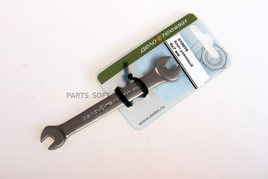 Ключ рожковый 10 х 13 мм
