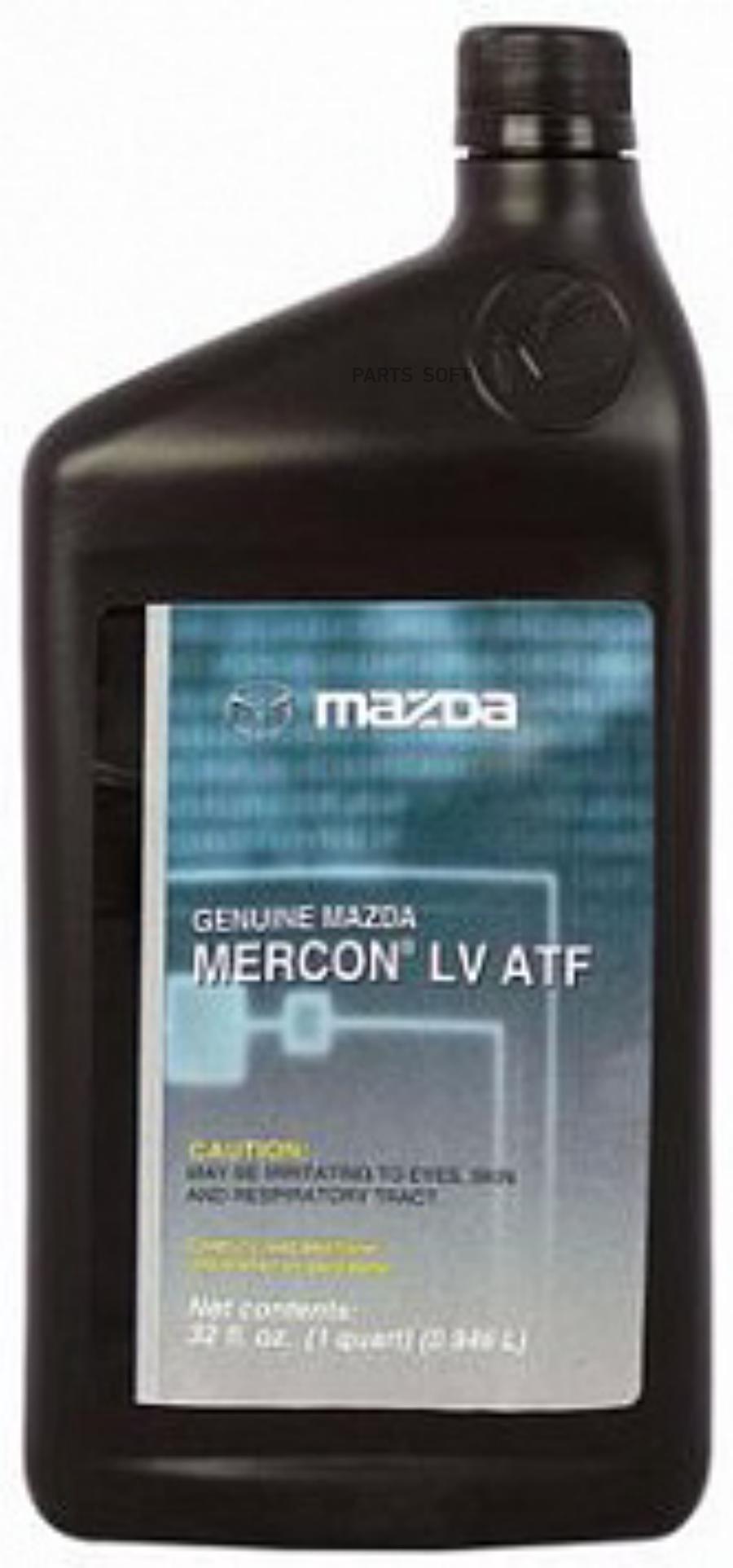 Масло трансмиссионное MERCON LV ATF, 1л