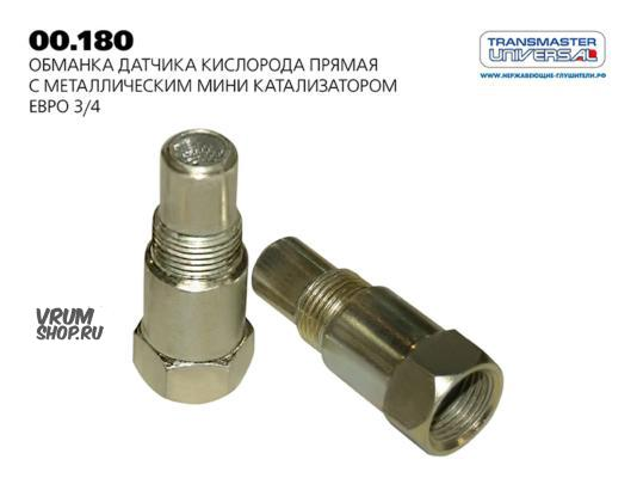 Обманка датчика кислорода прямая с металлическим мини катализатором Евро 3/4