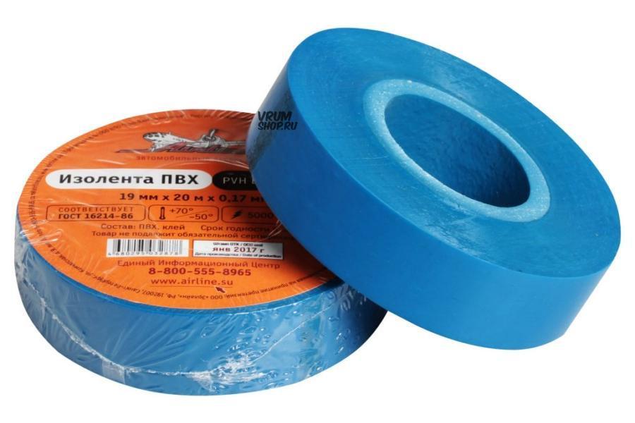 Изолента ПВХ, синяя, 19 мм*20 м