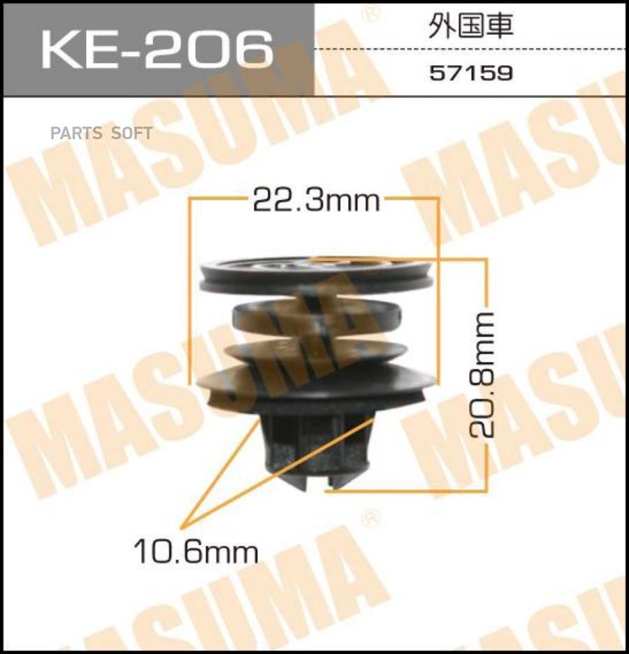 Клипса автомобильная (автокрепеж) MASUMA    206-KE  [уп.50]