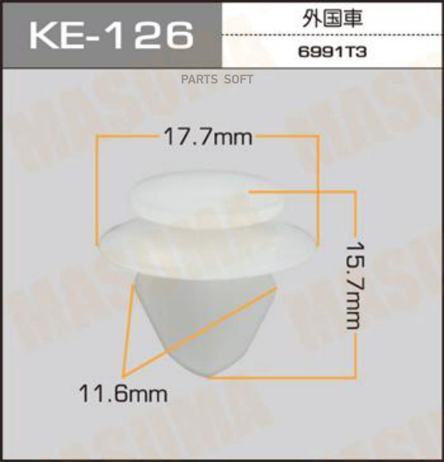 Клипса автомобильная (автокрепеж) MASUMA    126-KE  [уп.50]