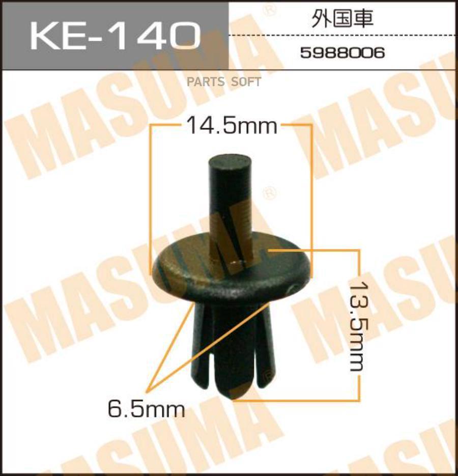 Клипса автомобильная (автокрепеж) MASUMA    140-KE  [уп.50]