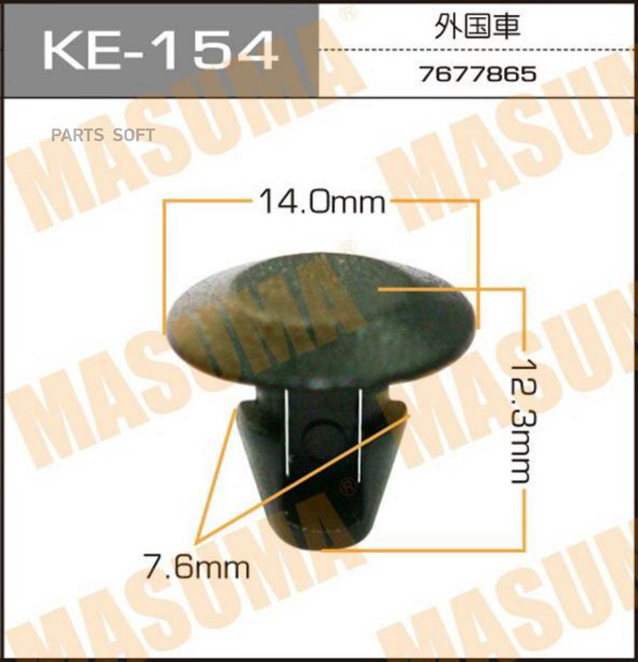 Клипса автомобильная (автокрепеж) MASUMA    154-KE  [уп.50]
