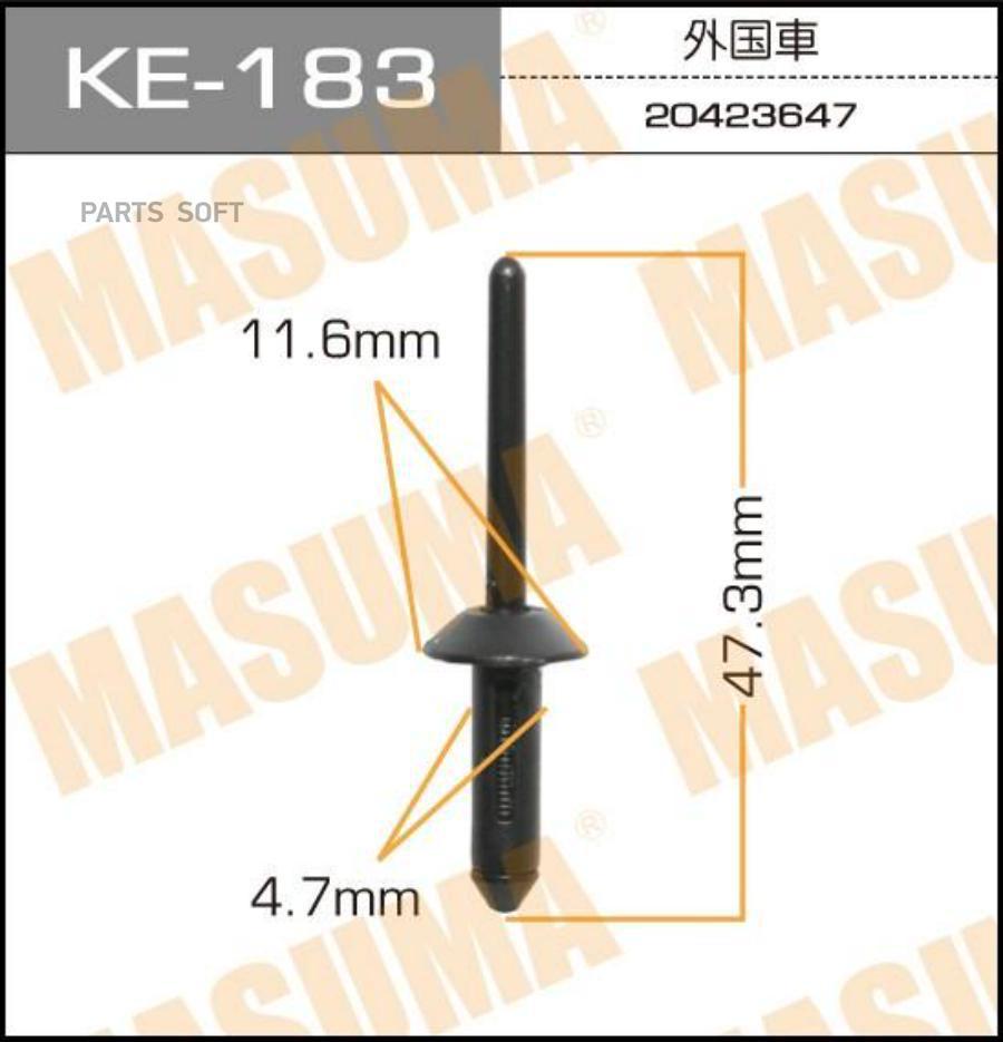 Клипса автомобильная (автокрепеж) MASUMA    183-KE  [уп.50]