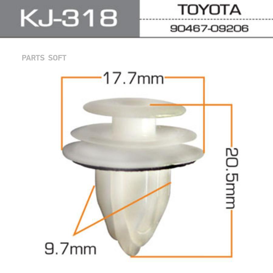 Клипса автомобильная (автокрепеж) MASUMA    318-KJ  [уп.50]