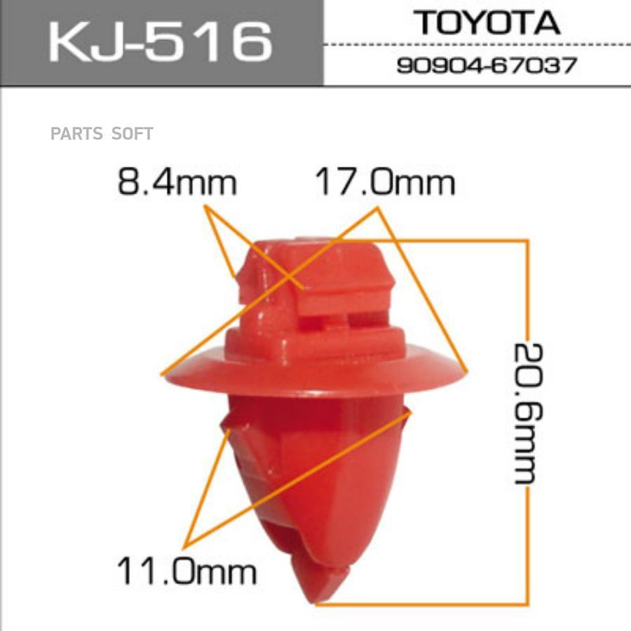 Клипса автомобильная (автокрепеж) MASUMA    516-KJ  [уп.50]