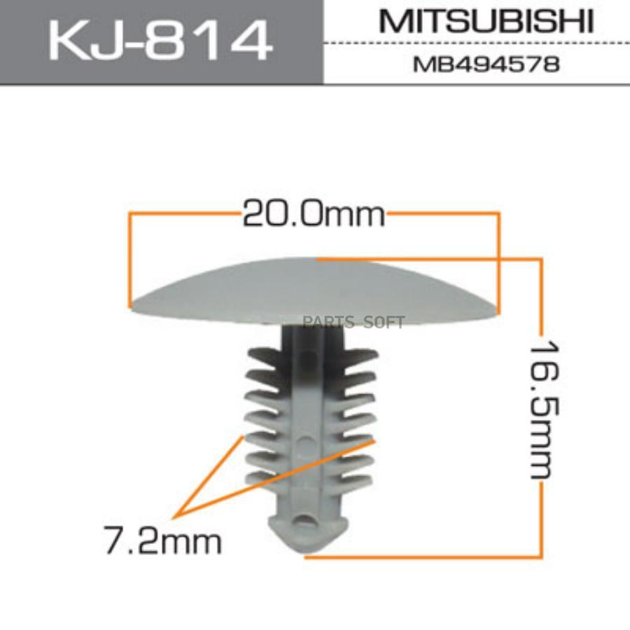 Клипса автомобильная (автокрепеж) MASUMA    814-KJ  [уп.50]