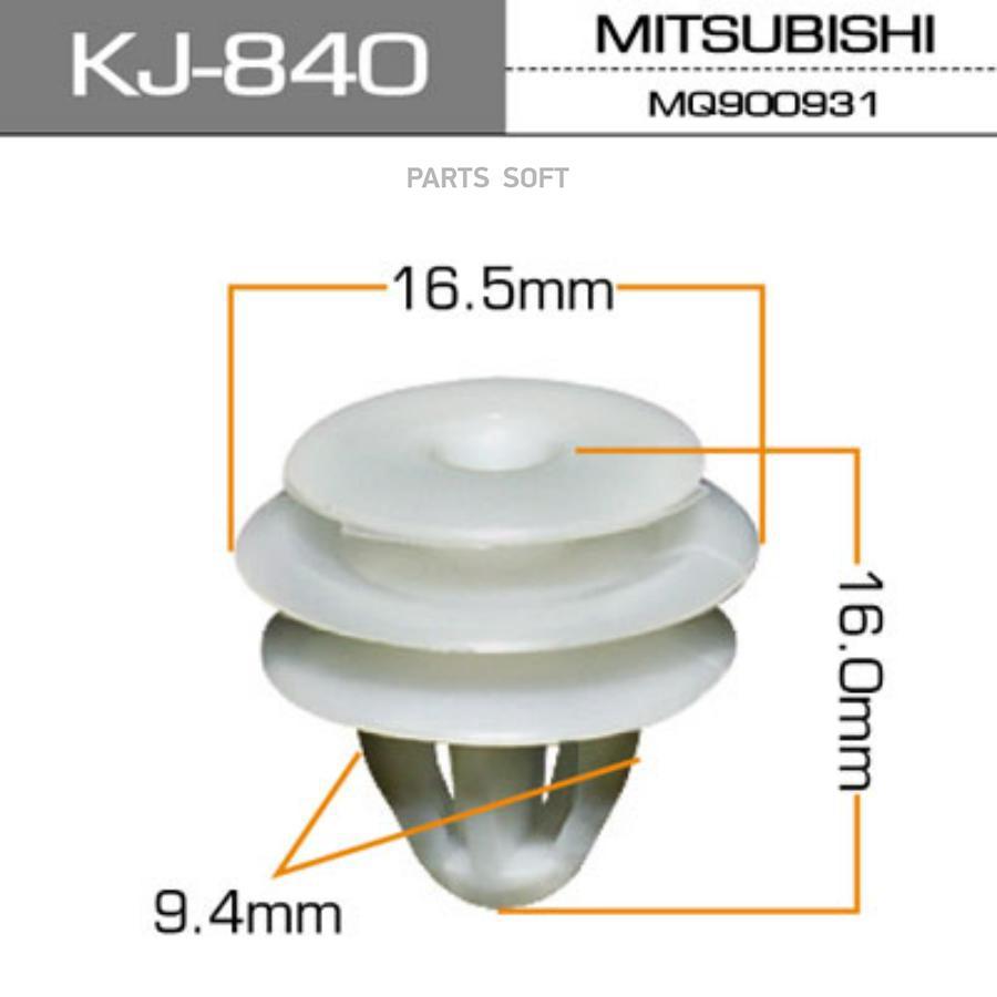 Клипса автомобильная (автокрепеж) MASUMA    840-KJ  [уп.50]