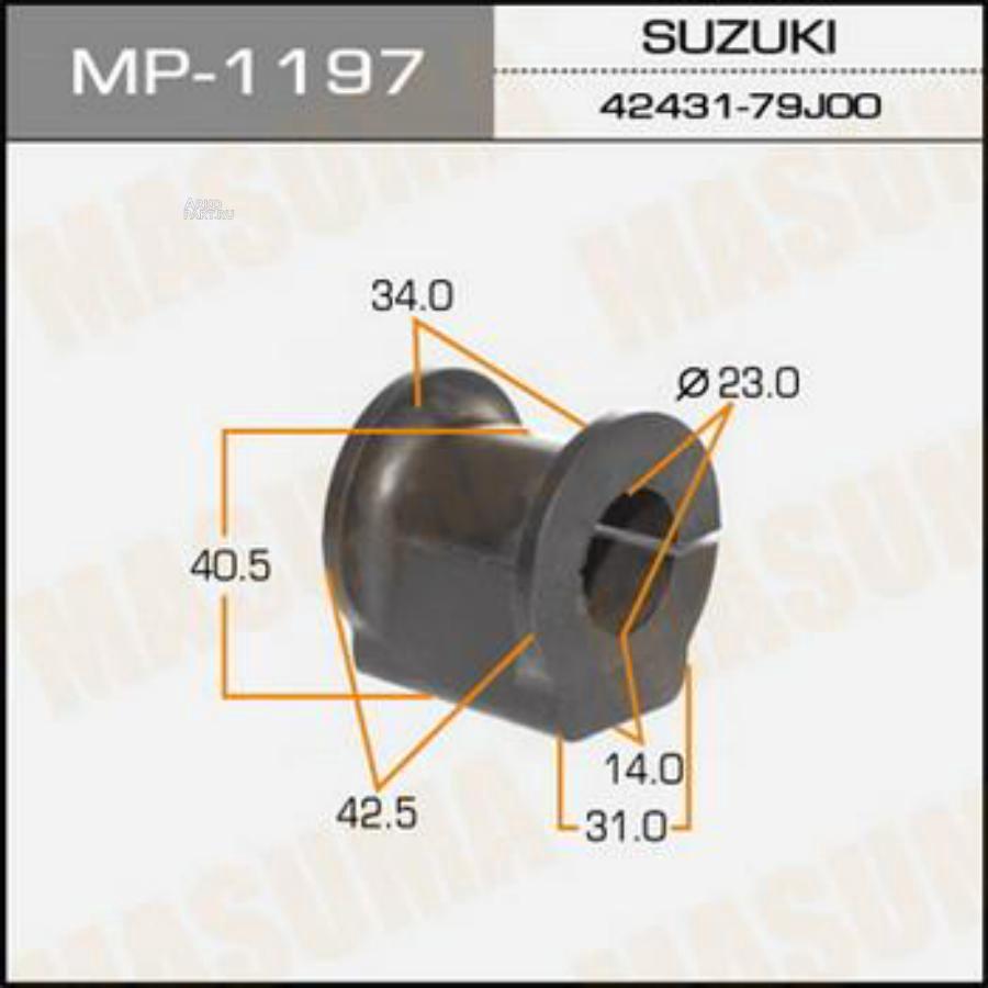 Втулка стабилизатора  /front/ SX4/ RW415 [уп.2]