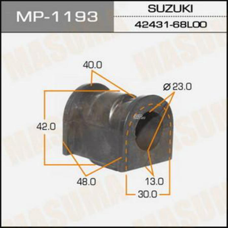 Втулка стабилизатора  /front/ SWIFT/ AZH412 [уп.2]
