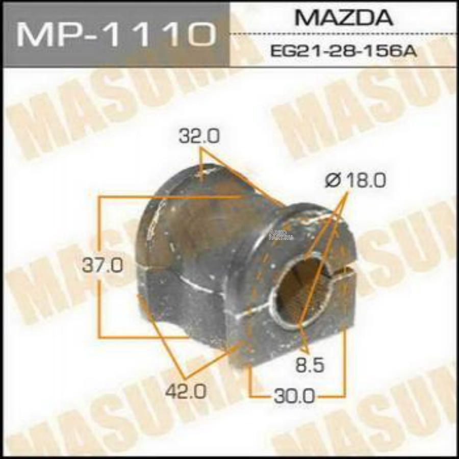 ВТУЛКА СТАБИЛИЗАТОРА MASUMA /REAR/ MAZDA/ CX-7