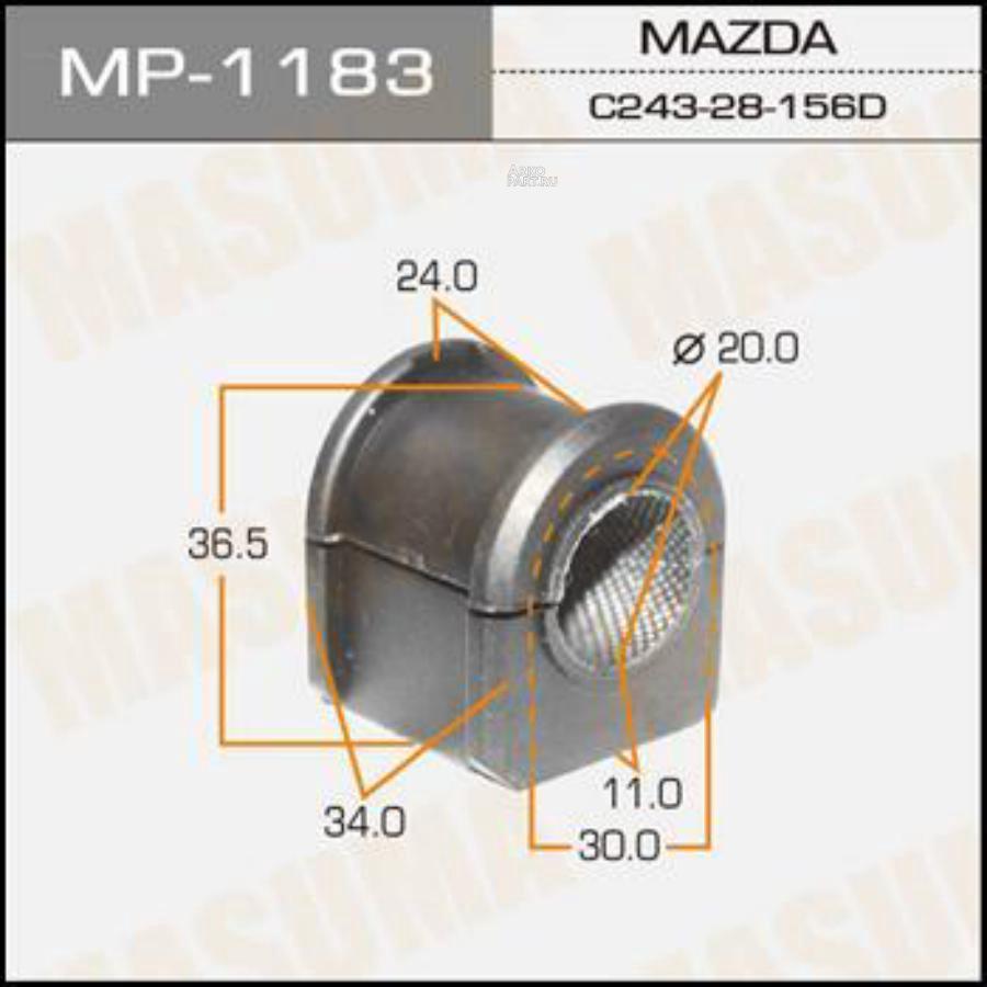 ВТУЛКА СТАБИЛИЗАТОРА MASUMA /REAR/ MAZDA 5 07-[УП.