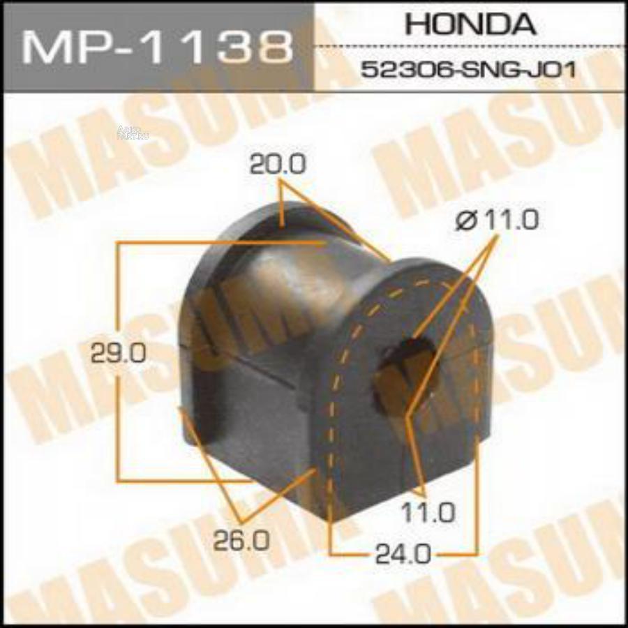 Втулка заднего стабилизатора D=10 HONDA CIVIC FB/FD 06-15