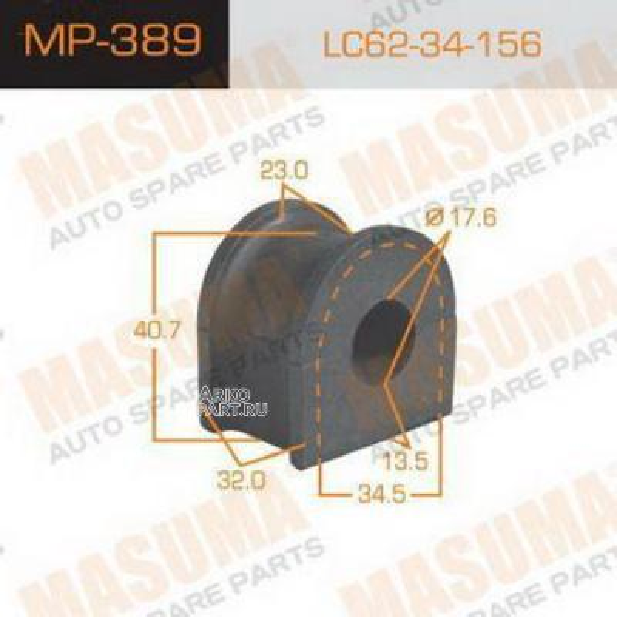Втулка стабилизатора FR MAZDA MPV 99- D=18