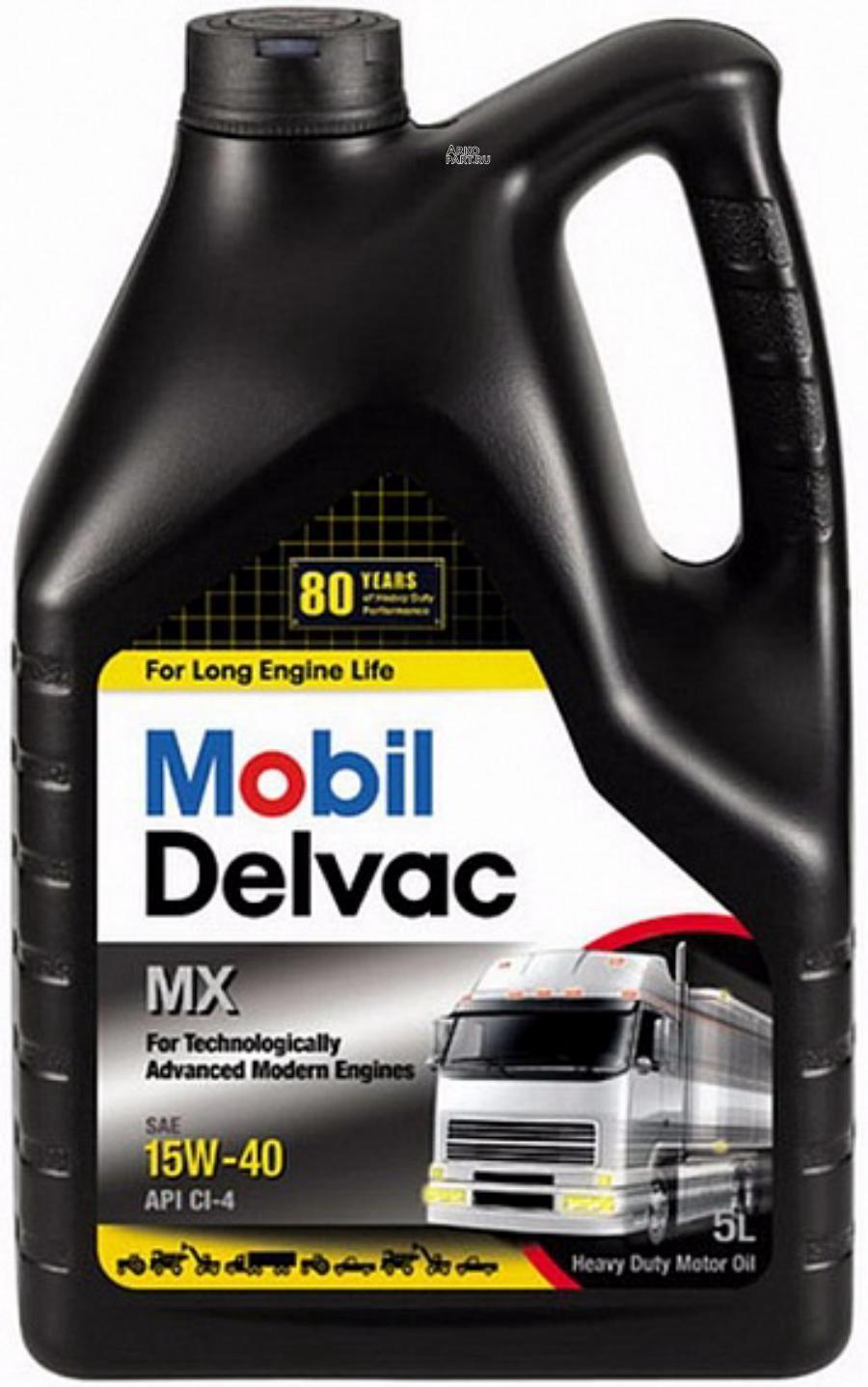 Масло моторное минеральное DELVAC MX 15W-40, 4л