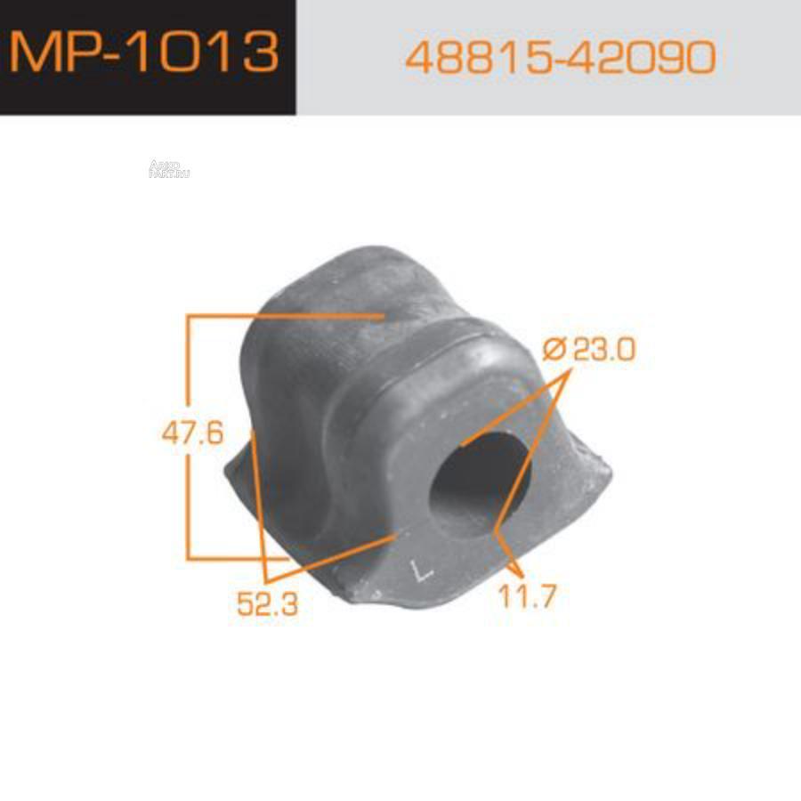 Втулка стабилизатора MASUMA MP1013 (D23mm) TOYOTA RAV-4 пер.L