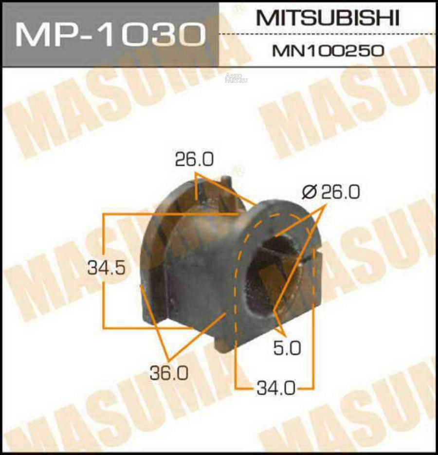 MP-1030_втулка стабилизатора переднего центр.!\ Mitsubishi Lancer CS1A/CS2A/S3A 00> MASUMA MP1030
