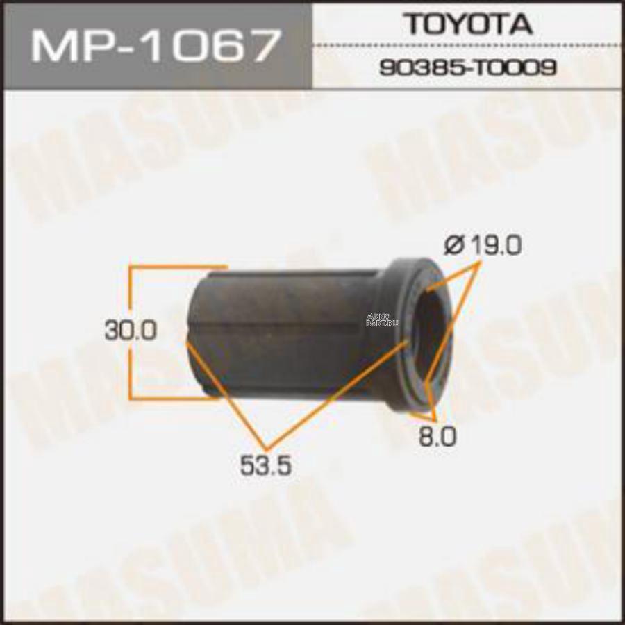 Втулка рессорная MASUMA  /rear/ HILUX/ KUN25L, KUN26L, KUN35L   2011-  [уп.2]  UPPER