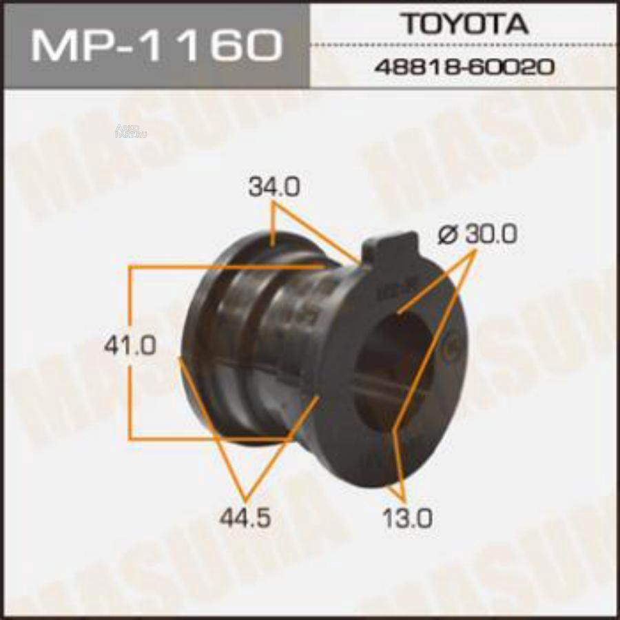 Втулка стабилизатора MASUMA  /rear/ LAND CRUISER PRADO/ KDJ150L, GRJ150L   [уп.2]