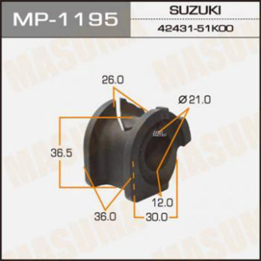 Втулка стабилизатора MASUMA  /front/ SPLASH [уп.2]