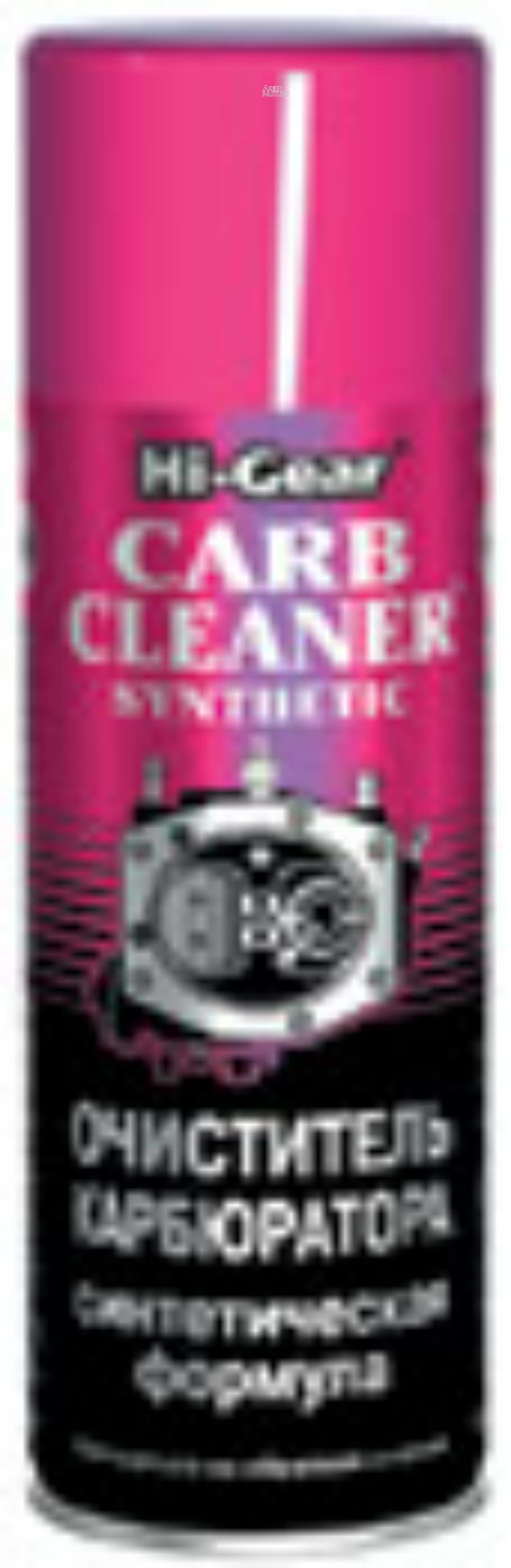 Аэрозоль для очистки карбюратора /синтетическая формула/ 354 гр