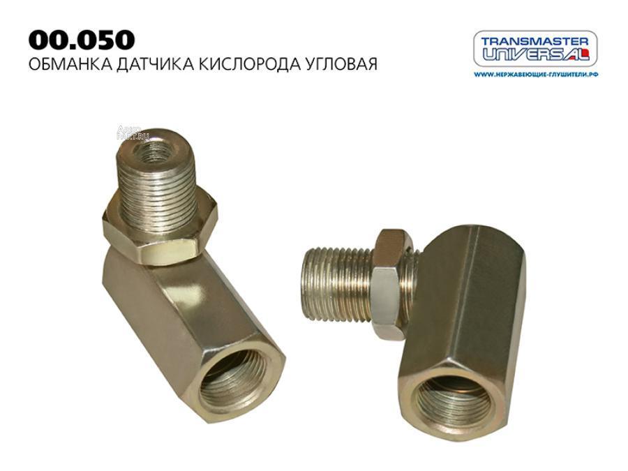 Обманка датчика кислорода без сетки (угловая) Евро 5 TRANSMASTER 00050