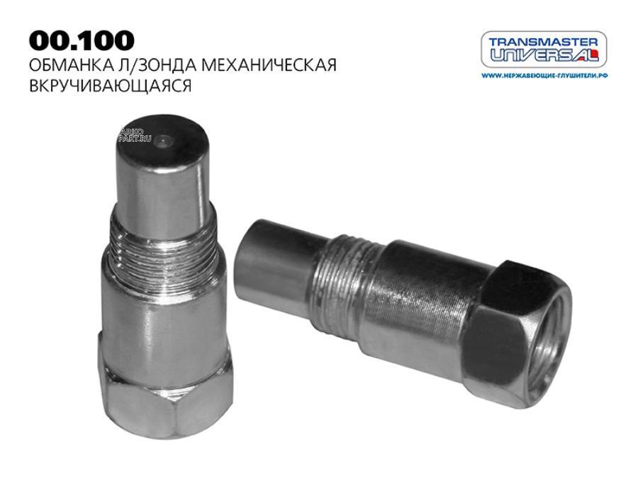Обманка датчика кислорода TRANSMASTER 00100 механическая вкручивающаяся (80266